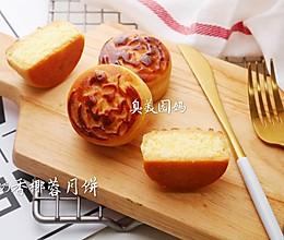 网红奶香椰蓉月饼#硬核菜谱制作人#的做法