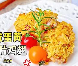 #美食视频挑战赛#咸蛋黄薯片鸡翅的做法