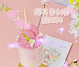 #豆果10周年生日快乐#奥利奥樱花酸奶杯的做法