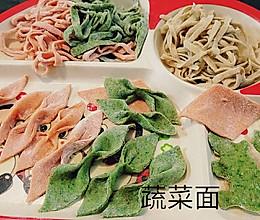 彩色蔬菜面条的做法