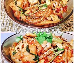 复刻网红店招牌菜-干锅牛蛙的做法