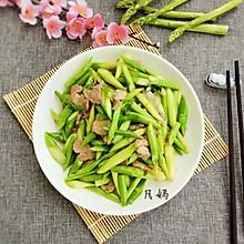 芦笋小炒肉