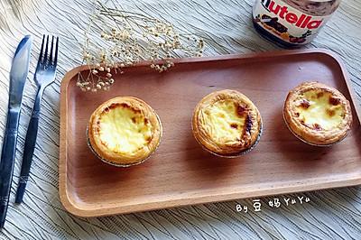 葡式蛋挞(无淡奶油版)