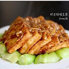 虾皮锅塌豆腐 (鲁菜)