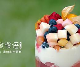 蜜桃冻水果杯【曼食慢语】的做法