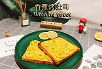 美味早餐:香蕉烤吐司的做法