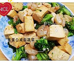 高蛋白的减脂蔬菜的做法