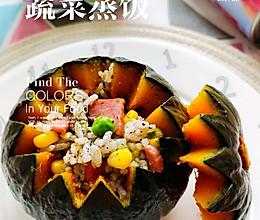 宝宝花样辅食~南瓜蔬菜蒸饭的做法