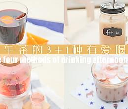 下午茶的3+1种有爱吃法「厨娘物语」的做法