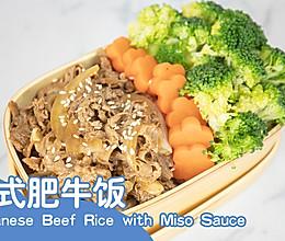 【日式肥牛饭】漫画里走出来的销魂肥牛饭,肉汁鲜美,吃完就哭了的做法