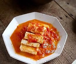 茄汁豆腐~激发食欲的做法