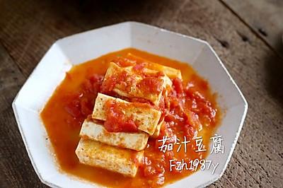 茄汁豆腐~激发食欲