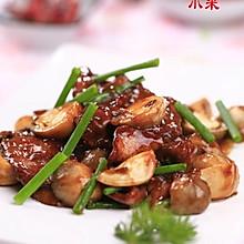 草菇蚝汁牛柳