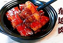 #肉食主义狂欢# 传统名菜东坡肉,色泽红亮,肥而不腻的做法