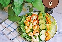 虾仁蔬果沙拉的做法