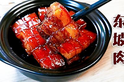 传统名菜东坡肉,色泽红亮,肥而不腻