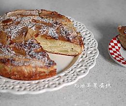 快手蛋糕---无油苹果蛋糕的做法