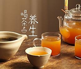 【古法饮茶】喝水就能养生,老祖宗的好方子!的做法