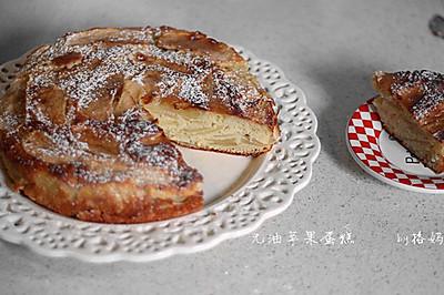快手蛋糕---无油苹果蛋糕