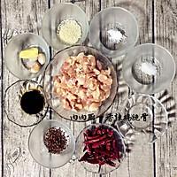 香辣鸡脆骨#肉肉厨的做法图解1