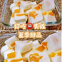 好吃⭕失败夏季甜品—芒果牛奶果冻