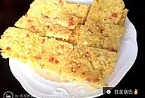 剩米饭变身-烤箱咖喱锅巴的做法