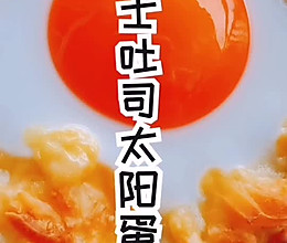 #尽享安心亲子食刻#芝士吐司太阳蛋的做法