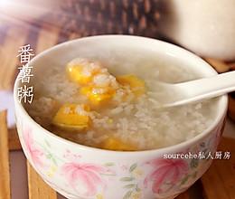 快速营养早餐----番薯粥的做法