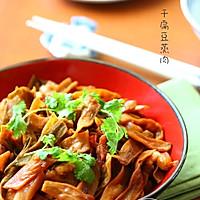 干扁豆蒸肉