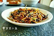 农家菜 紫苏煎小鱼的做法