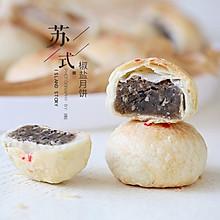 苏式月饼--椒盐&芝士麻薯馅