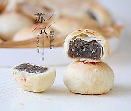 苏式月饼--椒盐&芝士麻薯馅的做法