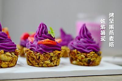 #520,美食撩动TA的心!#烤坚果燕麦塔佐紫薯泥