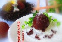 巧克力脆皮荔枝的做法