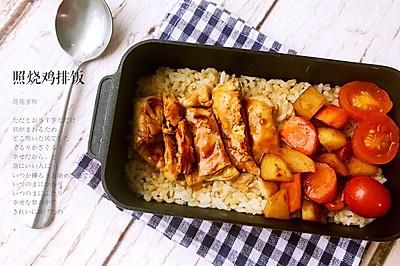照烧鸡排糙米饭#丘比沙拉汁#