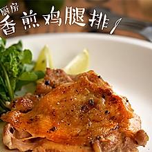 零失败!教你做超简单的日式鸡排!外焦内嫩!
