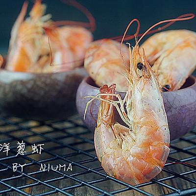 胡椒洋葱虾