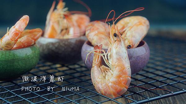 胡椒洋葱虾的做法