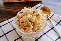 #今天吃什么#奶香爆米花的做法