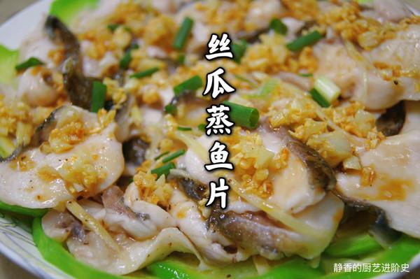 粤菜~丝瓜蒸鱼片