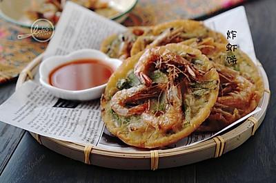 经典小吃【酥炸虾饼】
