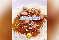 #营养小食光#夏日秘制凉面酱料,简单易学的做法