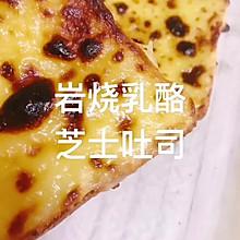#美食视频挑战赛#香甜可口的岩烧乳酪吐司 轻松简单自己做