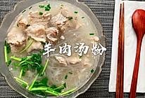 羊肉汤粉的做法