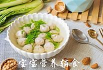 宝宝辅食-丁香鱼丸的做法