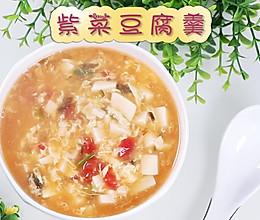 冬季好羹汤,紫菜豆腐羹的做法