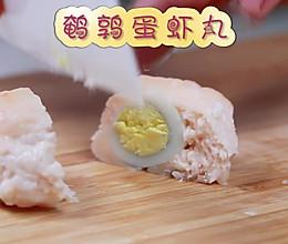 宝宝的最有营养辅食,鹌鹑蛋虾丸的做法