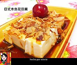 日式木鱼花豆腐的做法