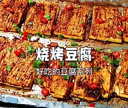 烧烤味的豆腐的做法