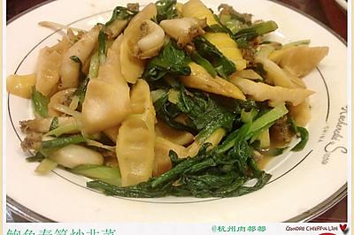 鲍鱼春笋炒韭菜
